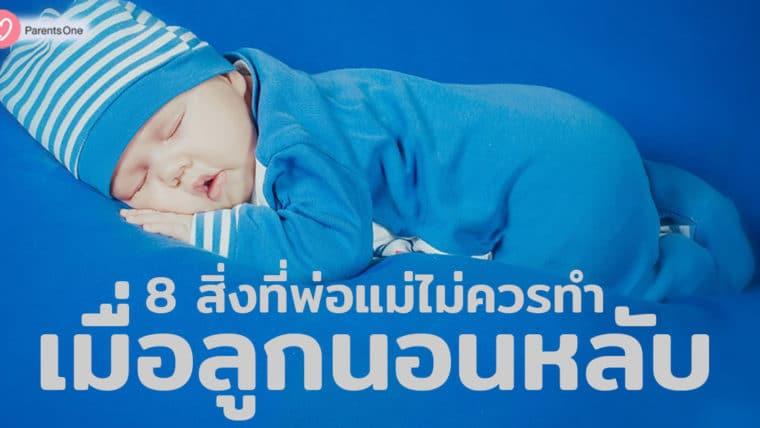 8 สิ่งที่พ่อแม่ไม่ควรทำ เมื่อลูกนอนหลับ