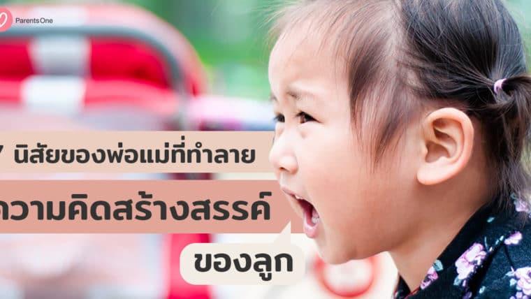 7 นิสัยของพ่อแม่ที่ทำลายความคิดสร้างสรรค์ของลูก