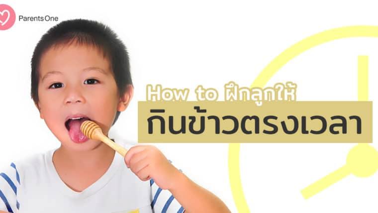 How to ฝึกลูกให้กินข้าวตรงเวลา