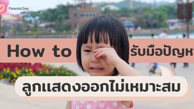 How to รับมือปัญหาลูกเเสดงออกไม่เหมาะสม
