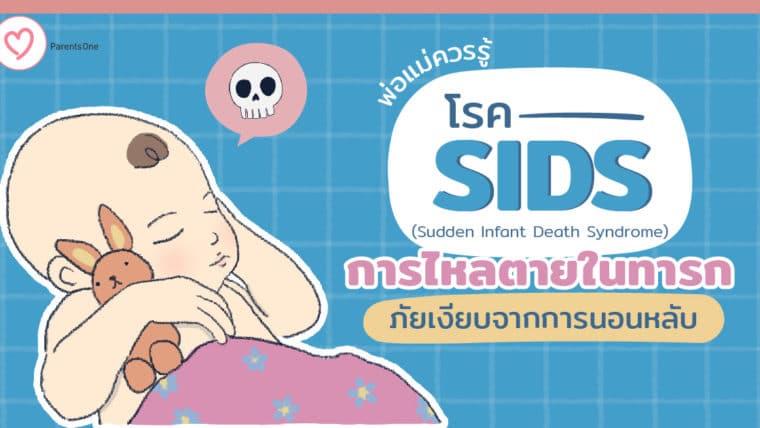 พ่อแม่ควรรู้ โรค SIDS โรคไหลตายในทารก ภัยเงียบจากการนอนหลับ