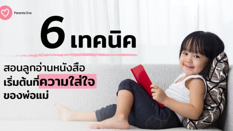 6 เทคนิคสอนลูกอ่านหนังสือ เริ่มต้นที่ความใส่ใจของพ่อแม่
