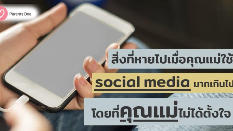 สิ่งที่หายไปเมื่อคุณแม่ใช้ social media มากเกินไป โดยที่คุณแม่ไม่ได้ตั้งใจ