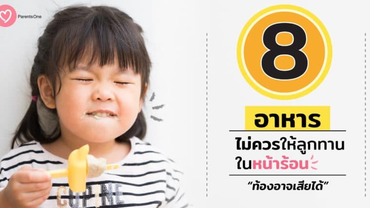 8 อาหารไม่ควรให้ลูกทานในหน้าร้อน (ท้องอาจเสียได้)