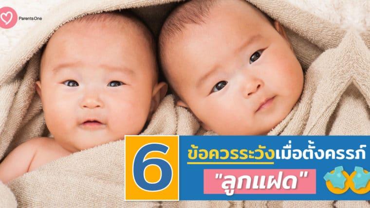 6 ข้อควรระวัง เมื่อตั้งครรภ์ลูกแฝด
