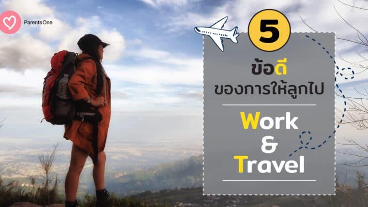ข้อดีของการให้ลูกไป Work & Travel