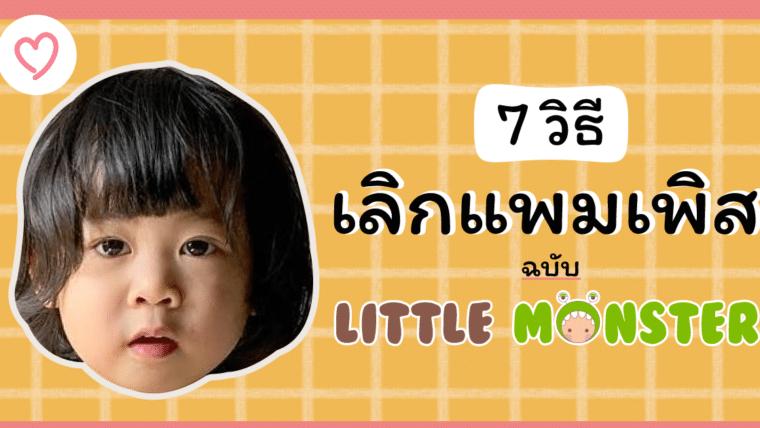 7 วิธีเลิกแพมเพิสฉบับ Little Monster