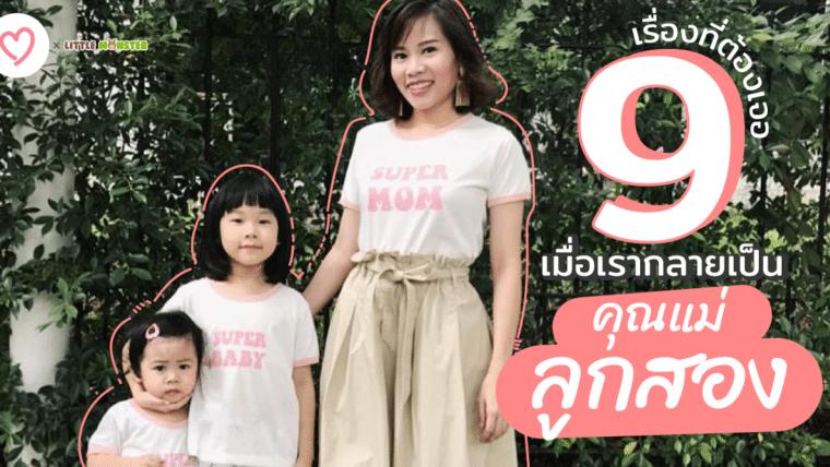 9 เรื่องที่ต้องเจอ เมื่อเรากลายเป็นคุณแม่ลูกสอง