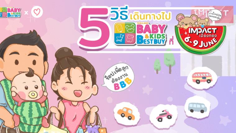 เตรียมตัวช็อปฯ 5 วิธีเดินทางไปอิมแพ็ค เมืองทองธานีในงาน Thailand Baby & Kids Best Buy ครั้งที่ 34