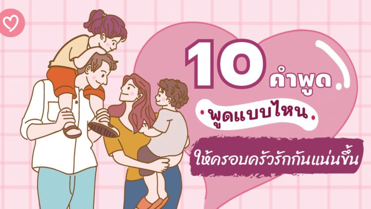 10 คำพูด พูดแบบไหน ให้ครอบครัวรักกันแน่นขึ้น