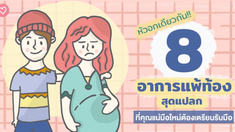 หัวอกเดียวกัน!! 8 อาการแพ้ท้องสุดแปลก ที่คุณแม่มือใหม่ต้องเตรียมรับมือ