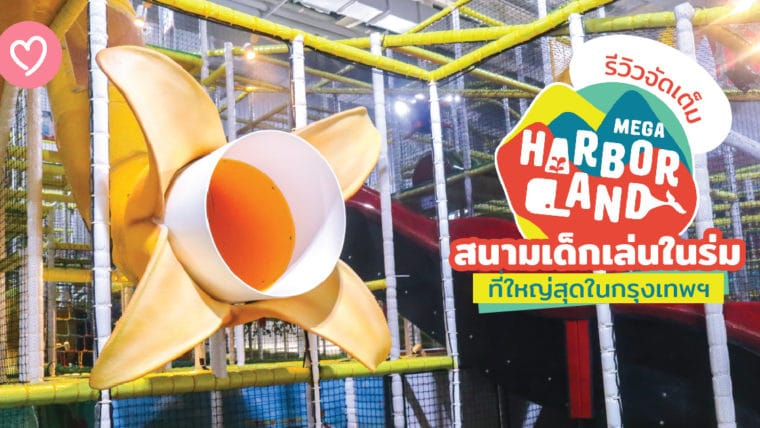 รีวิวจัดเต็ม Mega HarborLand สนามเด็กเล่นในร่มที่ใหญ่สุดในกรุงเทพฯ