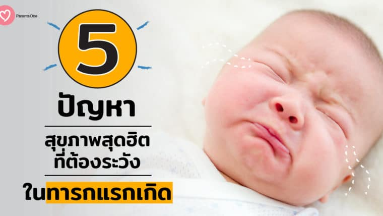 5 ปัญหาสุขภาพสุดฮิต ที่ต้องระวังในทารกแรกเกิด