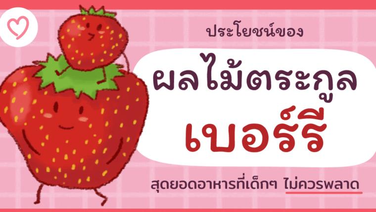 ประโยชน์ของ ผลไม้ตระกูลเบอร์รีสุดยอดอาหารที่เด็กๆ ไม่ควรพลาด