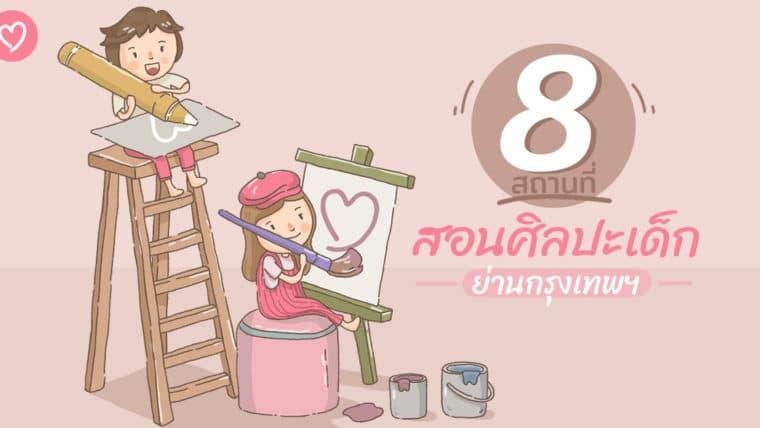 8 สถานที่สอนศิลปะเด็กย่านกรุงเทพฯ