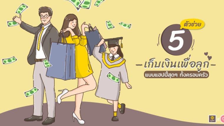 5 ตัวช่วยเก็บเงินเพื่อลูก แบบแฮปปี้สุดๆ ทั้งครอบครัว