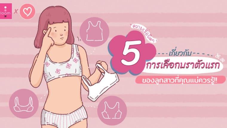 5 ความเชื่อผิดๆ ที่เกี่ยวกับการเลือกบราตัวแรกของลูกสาวที่คุณแม่ควรรู้!!