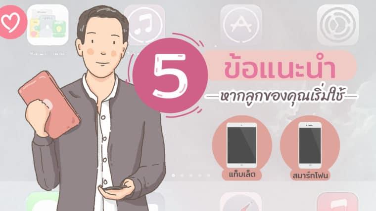 5 ข้อแนะนำ หากลูกของคุณเริ่มใช้สมาร์ทโฟนหรือแท็บเล็ต