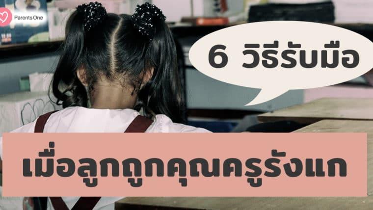 6 วิธีรับมือ เมื่อลูกถูกคุณครูรังแก