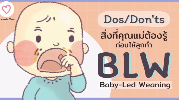 Dos/Don'ts สิ่งที่คุณแม่ต้องรู้ก่อนให้ลูกทำ Baby-Led Weaning