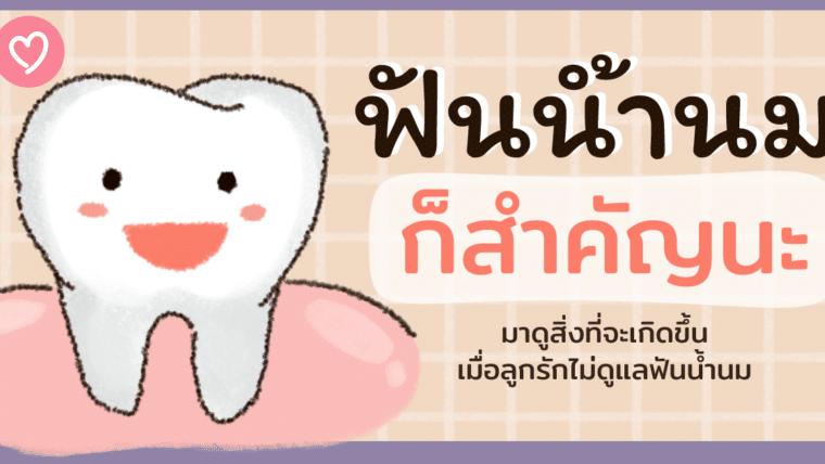 ฟันน้ำนม ก็สำคัญนะ มาดูสิ่งที่จะเกิดขึ้น เมื่อลูกรักไม่ดูแลฟันน้ำนม