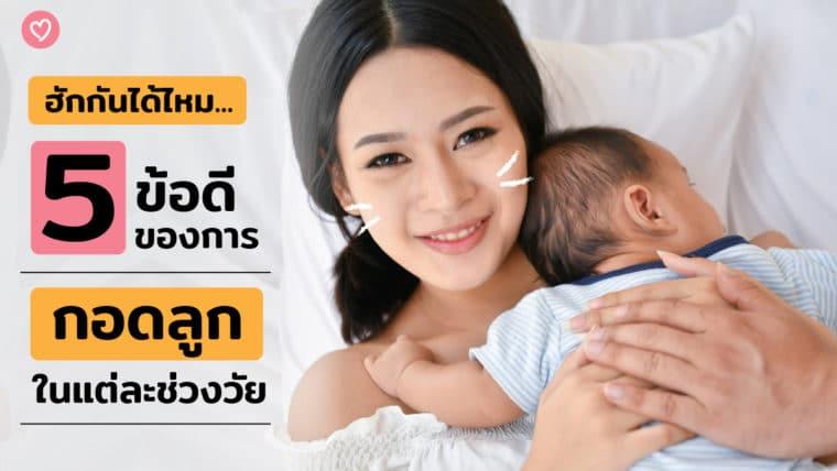 ฮักกันได้ไหม…5 ข้อดีของการกอดลูกในแต่ละช่วงวัย