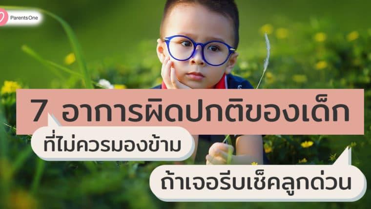 7 อาการผิดปกติของเด็กที่ไม่ควรมองข้าม ถ้าเจอรีบเช็คลูกด่วน