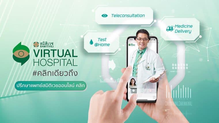 ไม่ต้องไปหาหมอก็รักษาได้!! ง่ายๆ ด้วยแอปพลิเคชัน Samitivej Virtual Hospital  #คลิกเดียวถึง