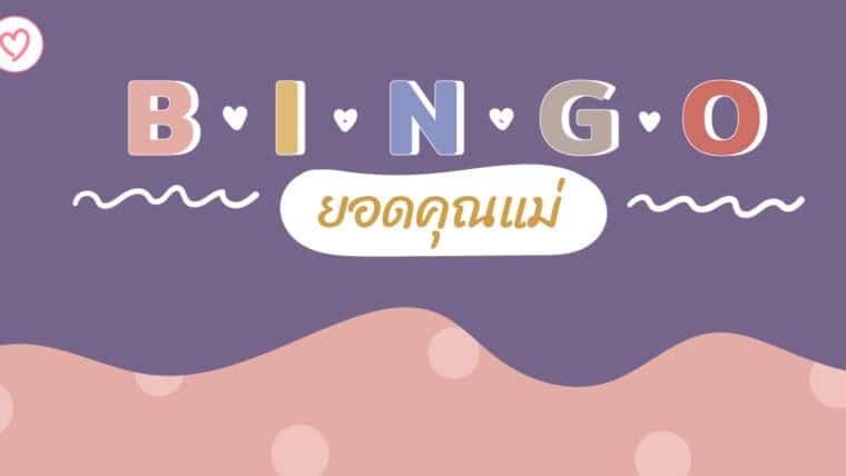 มาเล่นกันเถอะ!~ BINGO ยอดคุณแม่