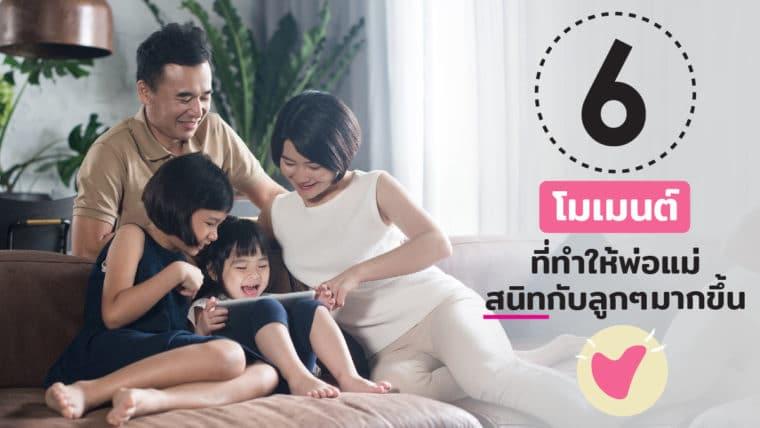 6 โมเมนต์ที่ทำให้พ่อแม่สนิทกับลูกๆ มากขึ้น
