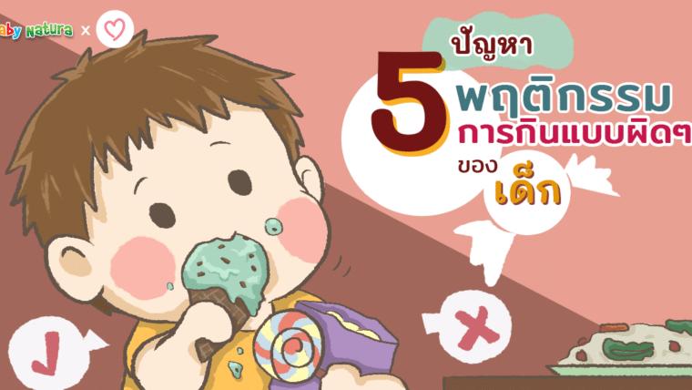 5 ปัญหาจากพฤติกรรมการกินแบบผิดๆ ของเด็ก ที่อันตรายแบบไม่ทันตั้งตัว