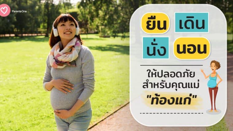 ยืน เดิน นั่ง นอน ให้ปลอดภัยสำหรับคุณแม่ท้องแก่