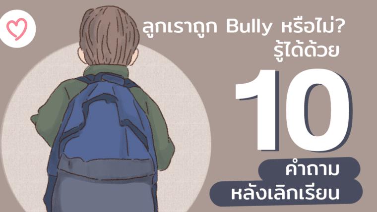 ลูกเราถูก Bully หรือไม่ รู้ได้ด้วย 10 คำถามหลังเลิกเรียน
