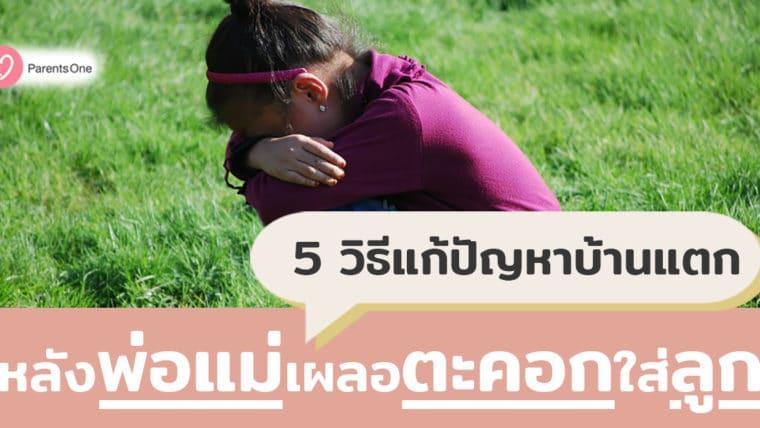 5 วิธีแก้ปัญหาบ้านแตก หลังพ่อแม่เผลอตะคอกใส่ลูก