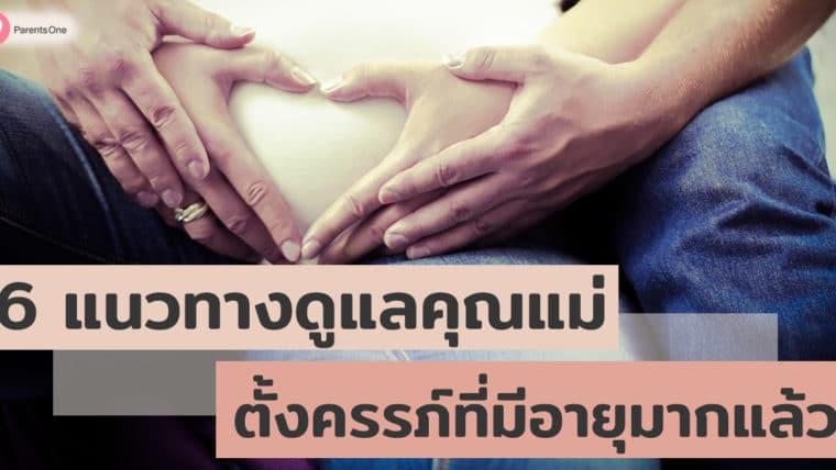 6 แนวทางดูแลคุณแม่ตั้งครรภ์ที่มีอายุมากแล้ว