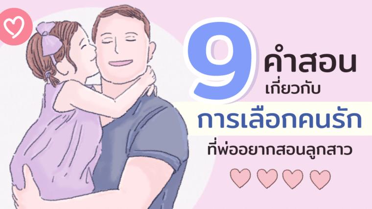 9 คำสอน เกี่ยวกับการเลือกคนรักที่พ่ออยากสอนลูกสาว