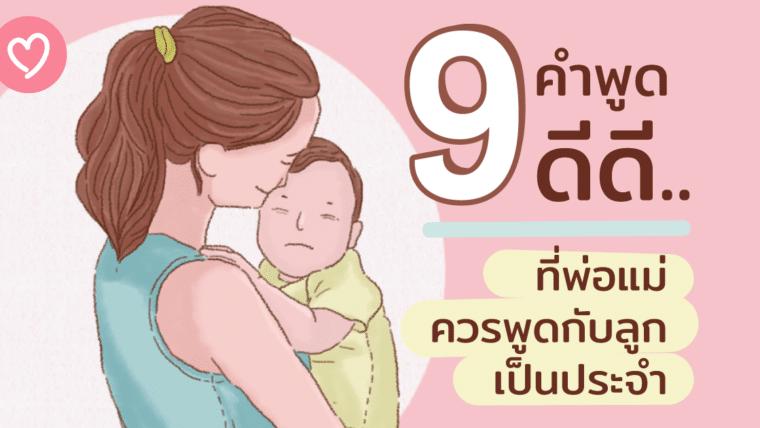 9 คำพูดดีๆ ที่พ่อแม่ควรพูดกับลูกเป็นประจำ