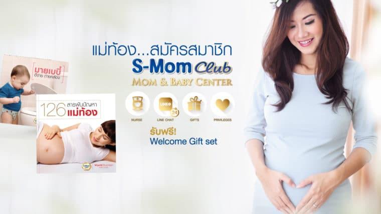 สมัครสมาชิกกับ S-MomClub Mom & Baby Care Center  เพื่อรับสิทธิพิเศษที่เหนือกว่า