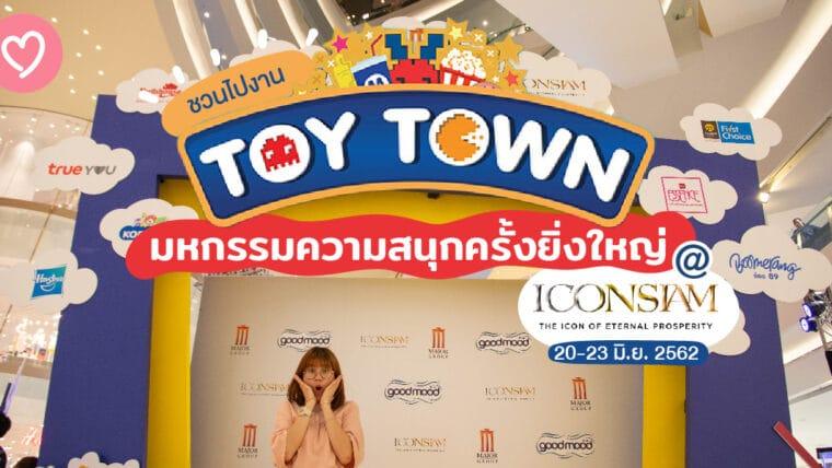 ชวนไปงาน Toy Town มหกรรมความสนุกครั้งยิ่งใหญ่ที่ ICONSIAM ในวันที่ 20-23 มิถุนายน 2562