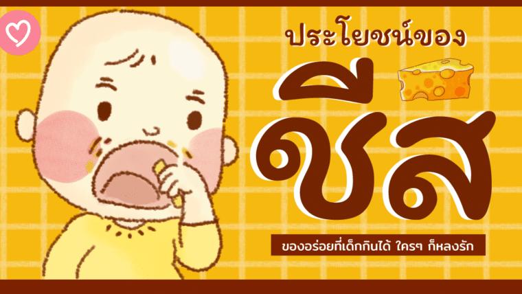 ประโยชน์ของชีส ของอร่อยที่เด็กกินได้ ใครๆ ก็หลงรัก