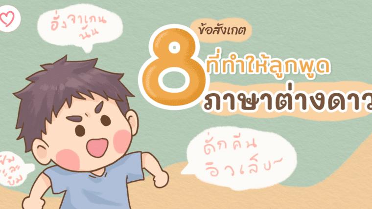 8 ข้อสังเกตที่ทำให้ลูกพูดภาษาต่างดาว