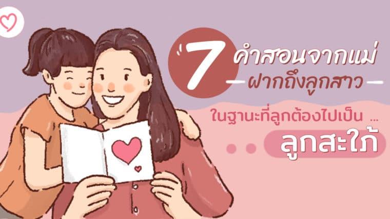 7 คำสอนจากแม่ฝากถึงลูกสาวในฐานะที่ลูกต้องไปเป็น..ลูกสะใภ้