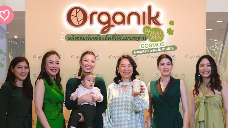 Organik by Babi Mild ผลิตภัณฑ์ออร์แกนิคที่ได้รับมาตรฐาน COSMOS แบรนด์แรกของประเทศไทย