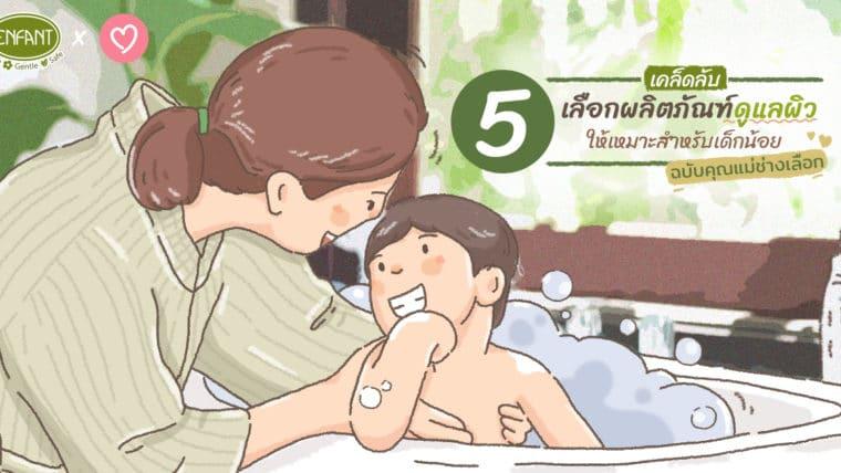5 เคล็ดลับเลือกผลิตภัณฑ์ดูแลผิวให้เหมาะสำหรับเด็กน้อย  ฉบับคุณแม่ช่างเลือก