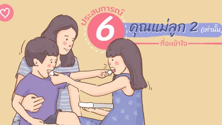 6 ประสบการณ์ของคุณแม่ ลูก 2 เท่านั้นที่จะเข้าใจ ใครไม่มีลูก 2 ไม่รู้หรอก !