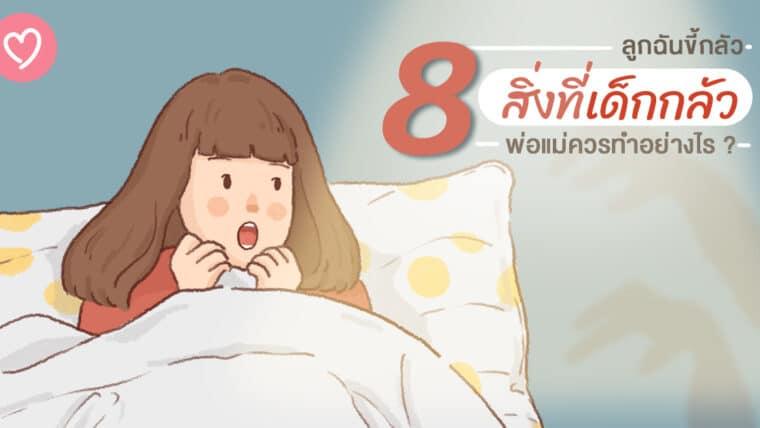 """"""" ลูกฉันขี้กลัว """"  8 สิ่งที่เด็กกลัว พ่อแม่ควรทำอย่างไร ?"""