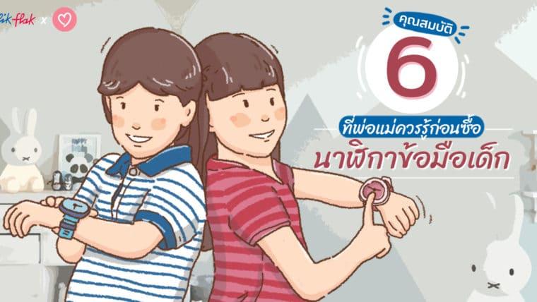 6 คุณสมบัติที่พ่อแม่ควรรู้ก่อนซื้อนาฬิกาข้อมือเด็กให้ลูกน้อย