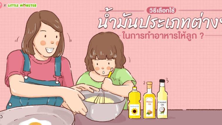 วิธีเลือกใช้น้ำมันประเภทต่างๆ ในการทำอาหารให้ลูก?