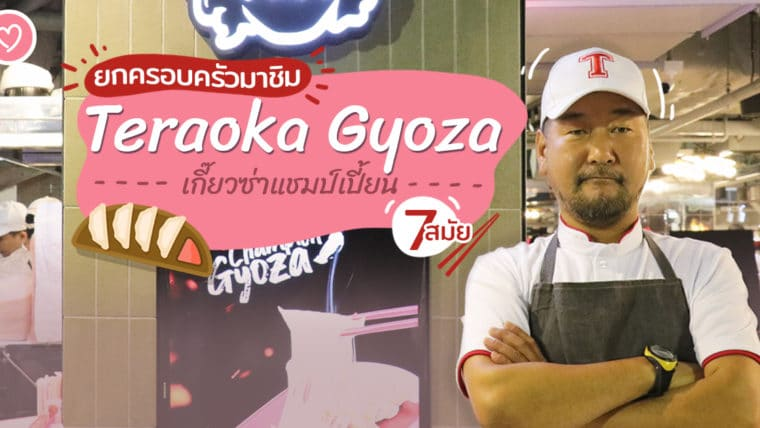 ยกครอบครัวมาชิม Teraoka Gyoza เกี๊ยวซ่าแชมป์เปี้ยน 7 สมัย เปิดใหม่ที่เซ็นทรัลลาดพร้าว