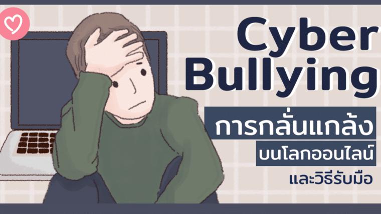 Cyber Bullying การกลั่นแกล้งบนโลกออนไลน์ และวิธีรับมือ